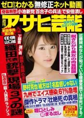 週刊アサヒ芸能 2017年10月05日号