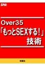 Over35「もっとSEXする!」技術
