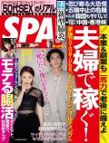 週刊SPA! 2020/03/10号