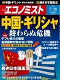 週刊エコノミスト2015年7/28号