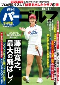 週刊パーゴルフ 2017/10/31号