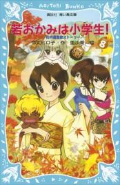 若おかみは小学生!(8) 花の湯温泉ストーリー