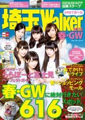 埼玉Walker2015春・GW