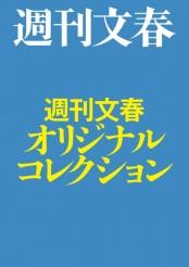 週刊文春オリジナルコレクション【文春e-Books】