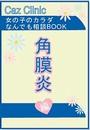 角膜炎編〜女の子のカラダなんでも相談BOOK