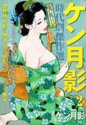 ケン月影時代劇傑作選やわ肌日記(2)
