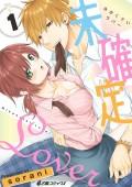 【期間限定価格】未確定Lover(1)