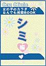 シミ編〜女の子のカラダなんでも相談BOOK