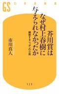 【期間限定価格】芥川賞はなぜ村上春樹に与えられなかったか