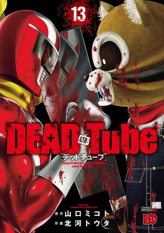 DEAD Tube 〜デッドチューブ〜 13