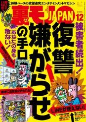 裏モノJAPAN2015年12月号★特集★復讐・嫌がらせの手口