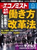 週刊エコノミスト2020年3/3号