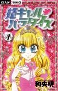 姫ギャル パラダイス 1