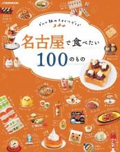 名古屋で食べたい100のもの