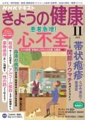 NHK きょうの健康 2021年11月号