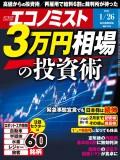 週刊エコノミスト2021年1/26号