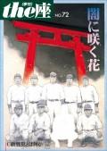 the座72号 闇に咲く花(2012)