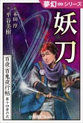夢幻∞シリーズ 百夜・百鬼夜行帖80 妖刀