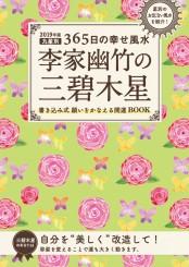 2019年版 李家幽竹の三碧木星