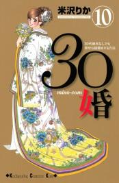 30婚 miso−com 30代彼氏なしでも幸せな結婚をする方法(10)