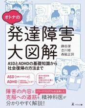 オトナの発達障害大図解――ASDとADHDの基礎知識から社会復帰の方法まで――