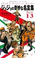 ジョジョの奇妙な名言集 Part1〜3