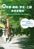 続 京都 嵯峨・京北・乙訓歩きま専科 象の森書房刊