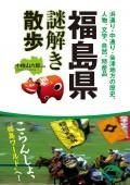 福島県謎解き散歩