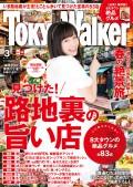 TokyoWalker東京ウォーカー 2016 3月号