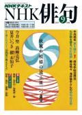 NHK 俳句 2017年9月号