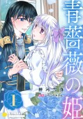 青薔薇の姫【限定書きおろし小説付きコミックス版】(1)