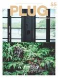 PLUG Magazine vol55 (2020AW)