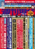 週刊現代 2020年10月3日・10日号