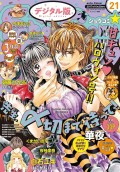 Sho−Comi 2017年21号(2017年10月5日発売)