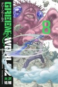 GREEN WORLDZ(8)