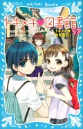 トキメキ 図書館 PART7 −トキメキ 修学旅行!−