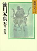 徳川家康(18) 関ケ原の巻