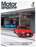 Motor Magazine 2021年3月号/No.788