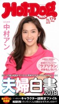 Hot−Dog PRESS no.179 夫婦白書2018