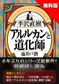【無料版】『半沢直樹 アルルカンと道化師』試し読み 池井戸潤特別インタビュー付き