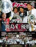 Jリーグサッカーキング2017年2月3月合併号