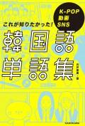 K-POP 動画 SNS これが知りたかった!韓国語単語集