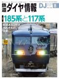 鉄道ダイヤ情報2020年8月号