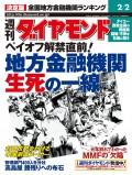 週刊ダイヤモンド 02年2月2日号