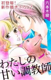 Love Silky わたしの甘い調教師 story01