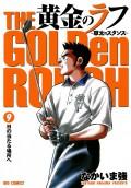 黄金のラフ 〜草太のスタンス〜 9