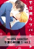 recottia selection 千葉たゆり編1 vol.2
