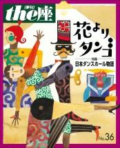 the座36号 花よりタンゴ(1997)