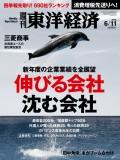 週刊東洋経済2016年6月11日号