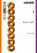 仏教の思想 3 空の論理<中観>